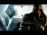 «Assassin's creed revelations» под музыку студия КиНаТаН  - песня из трейлера Assasins Creed Revelvations на русском. Picrolla